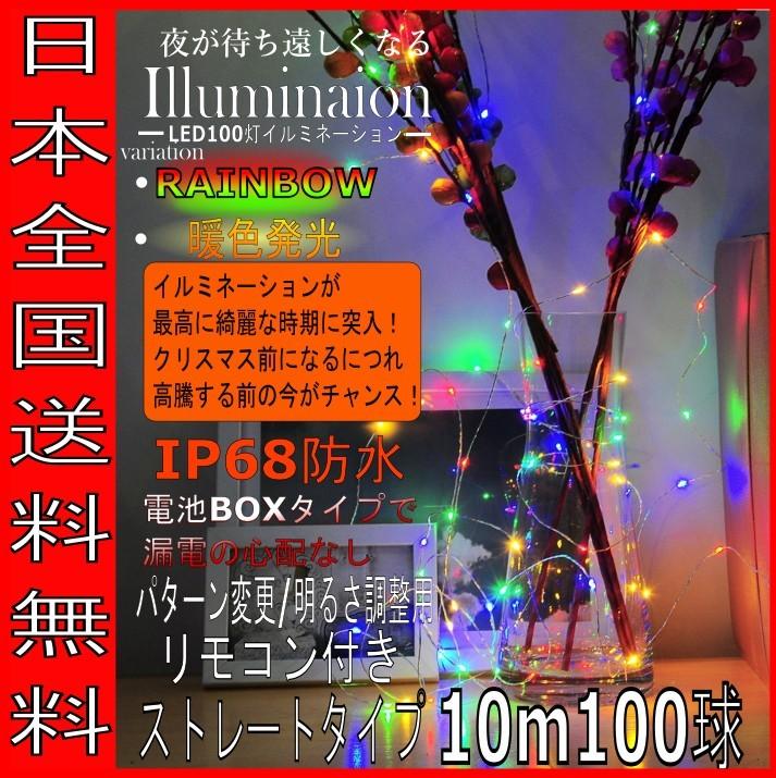 防水 IP68 電池BOX式で安全 リモコン付属 LEDイルミネーション電飾100球 祭り ハロウィンクリスマスライト クリスマスイルミネーション クリスマスライト クリスマスイルミネーション いるみねーしょん