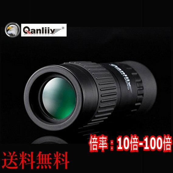 Qanliiy 鷹の眼 単眼鏡 紅葉 脅威の100倍 超小型ズーム 10-100倍 10-100x21 三脚付  バードウオッチング