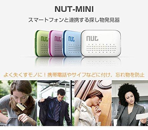 【送料無料】日本語説明書付き NUTーMINI スマートタグ スマホ コンパクト 位置情報 探し物 発見 忘れ物 防止 音でお知らせ GPS 搭載 ブルートゥース キーファインダー トラッキングタグ