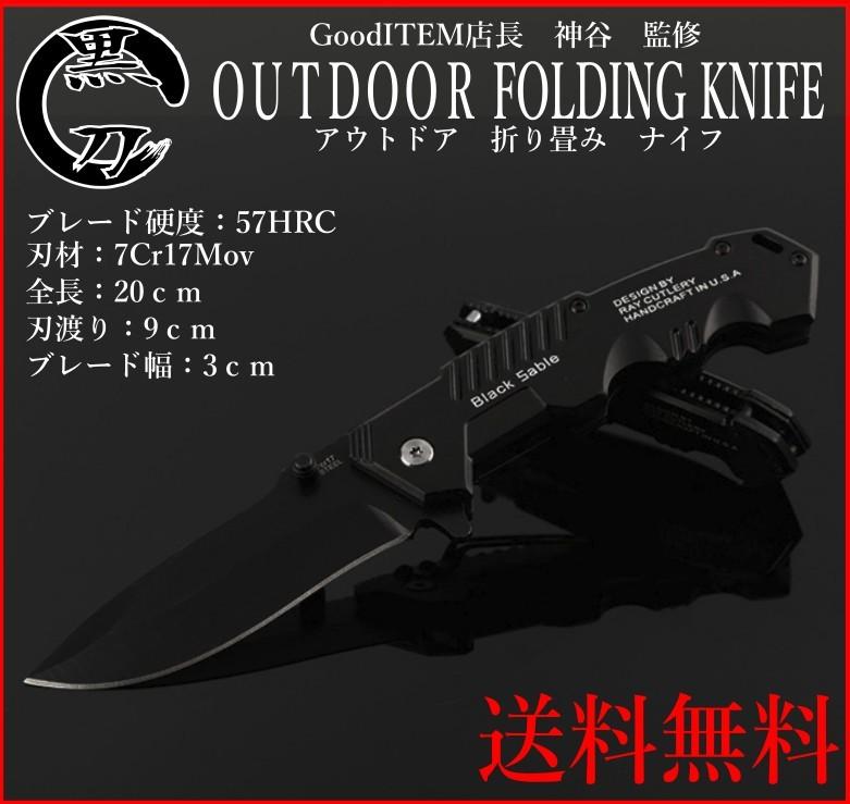 送料無料 黒刀 フォールディングナイフ 折り畳みナイフ オリジナル アウトドア 釣り