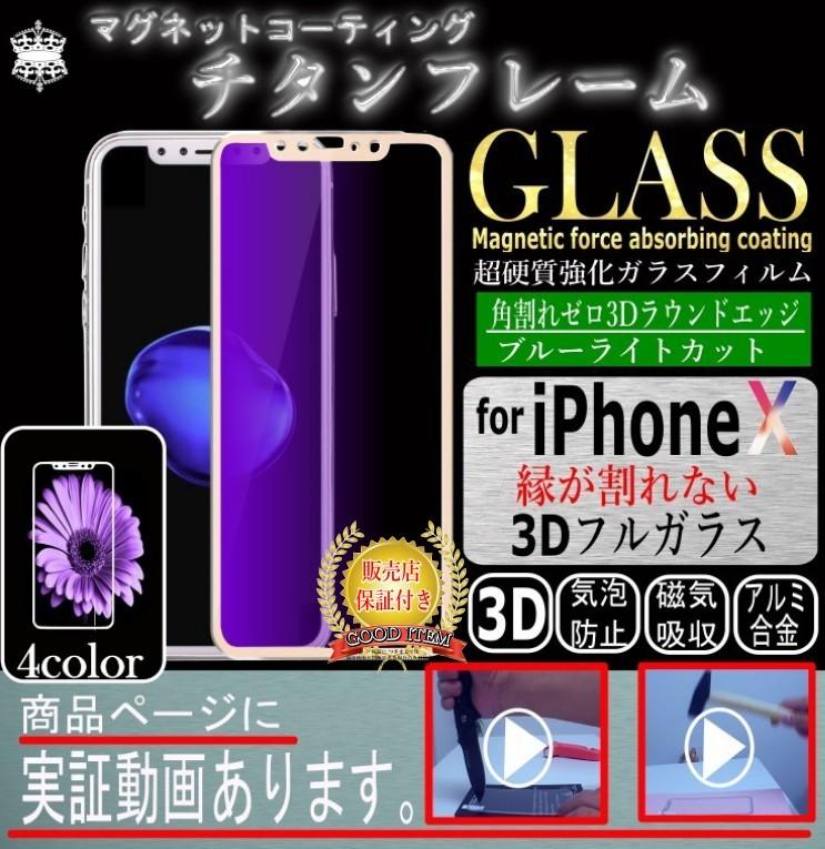 実証動画付き 最高硬度 ガラス 縁割れなし ブルーライトカット iPhoneX/iPhone10/アイフォンX/アイフォン10/ ガラスフィルム マグネットコーティング 済み
