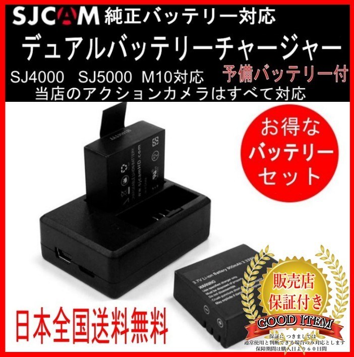 送料無料 SJCAM 純正バッテリー対応 USB 充電器 同時 充電 & バッテリーセット SJ4000 SJ5000 M10 シリーズ 対応