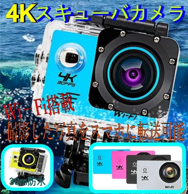 水中カメラ 4K アクションカメラ 高画質 海水浴 選べる5色カラー