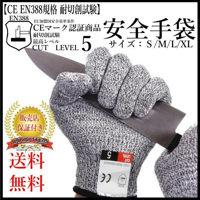 【送料無料】切れない手袋 防刃手袋 左右セット 軍手 耐刃手袋 防刃グローブ 作業用手袋 DIY 大工