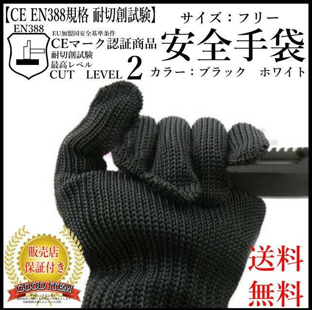 【送料無料】選べる2カラー 防刃手袋 左右セット 軍手 耐刃手袋 防刃グローブ 作業用手袋 DIY 大工