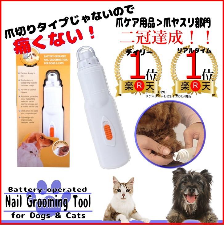 ペット用爪とぎ器 電動 電動爪トリマー ペット用 爪ケア 騒音なし 爪とぎ ネイルヤスリ 爪やすり 爪きり 安全 猫 小型犬 大型犬 中型犬通用 電池式