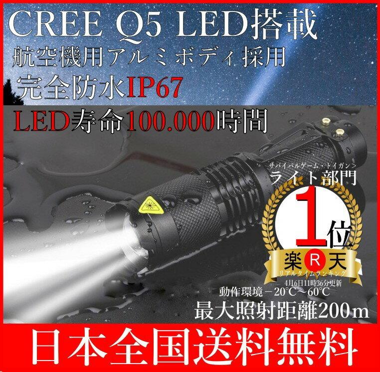 完全 防水 懐中電灯 世界最強のLED CREE LED Q5を採用 金属製 懐中電灯 LED懐中電灯 最強 防水 フラッシュライト 強力 長時間 防災