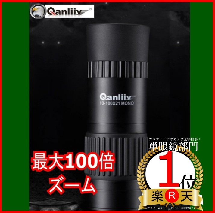 Qanliiy 鷹の眼 単眼鏡 脅威の100倍 超小型ズーム 10-100倍 10-100x21 三脚付 紅葉 バードウオッチング