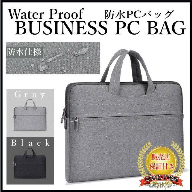送料無料 選べる2サイズ 防水 タフネス マルチビジネスバッグ PC鞄 タブレット ノートパソコン ブリーフケース パソコンケース パソコン用バッグ ビジネスバッグ