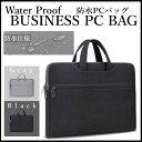 送料無料 選べる2サイズ 防水 タフネス マルチビジネスバッグ PC鞄 タブレット ノート...