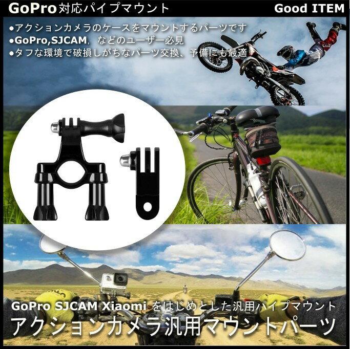 送料無料 ゴープロ SJCAM 水中カメラ 対応 汎用 バイク ロードバイク 車載 用 マウント