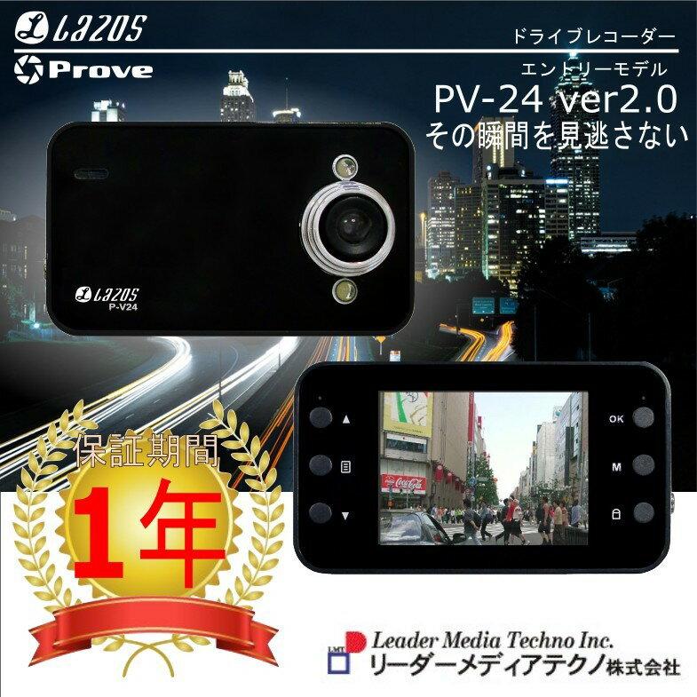 安心の日本メーカー製 Prove ドラレコ ドライブレコーダー130万画素 CMOSセンサー搭載モデル P-V24