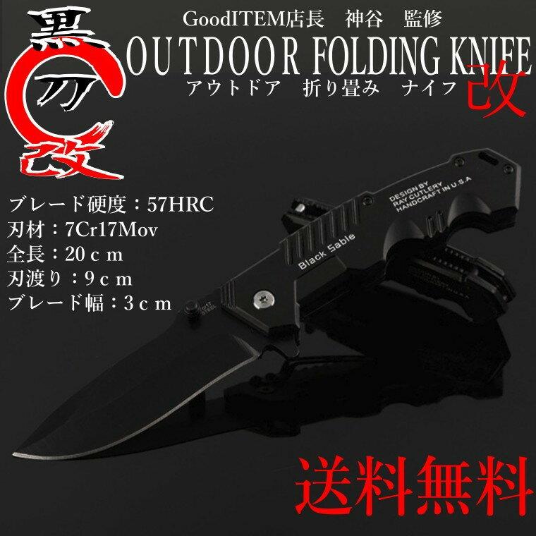 【送料無料】 黒刀 改良型 フォールディングナイフ 折り畳みナイフ オリジナル アウトドア 釣り サバイバル