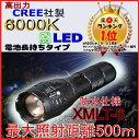 ランキング1位獲得! XM-L T6 CREE LEDを採用 フルメタル 金属製 懐中電灯 LED懐中電灯 充電式 防水 フラッシュライト…