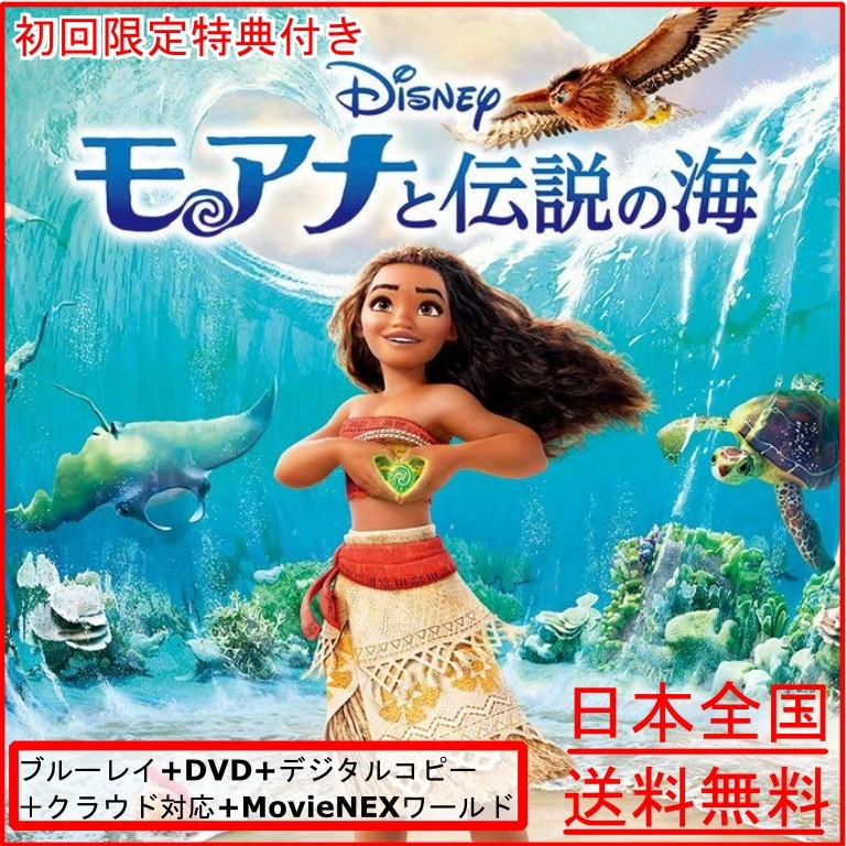 【送料無料】【初回限定特典付き】モアナと伝説の海【ブルーレイ】【DVD】【スマホ視聴対応】 デジタルコピー クラウド対応 ディズニー 映画