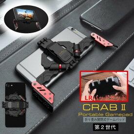 【送料無料】【LRパッド付】コントローラー 折り畳み式ゲームパッド CRAB 安定 高精度 高感度 高速射撃 iPhone/Android ゲームパッド【ポイント消化】