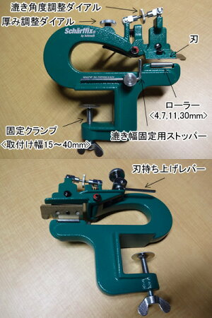 手動革漉き機【Scharffix/GREEN】