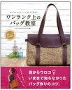 【ネコポス可】ワンランク上のバッグ教室