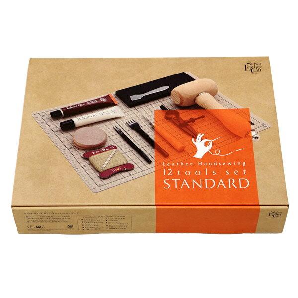 レザークラフト革の手縫い工具12点セット+革はぎれ/SEIWA》