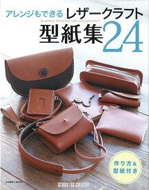 【ネコポス可】アレンジもできるレザークラフト型紙集24