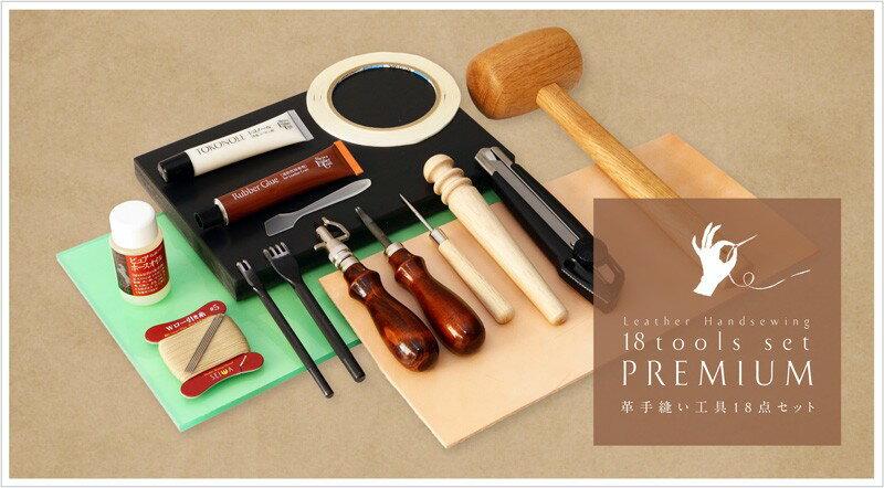 レザークラフト革の手縫い工具18点セット SEIWA》