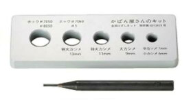 【ネコポス可】金具はずしセット(7553)