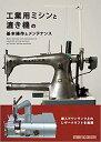 【ネコポス可】工業用ミシンと漉き機の基本操作とメンテナンス