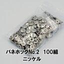 【ネコポス可】バネホックボタンNo.2 ニッケル(外径11.5mm)100組入