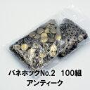 【ネコポス可】バネホックボタンNo.2 アンティーク(外径11.5mm)100組入