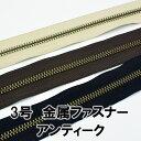 【ネコポス可】YKK金属ファスナー3号 アンティーク(m売り)