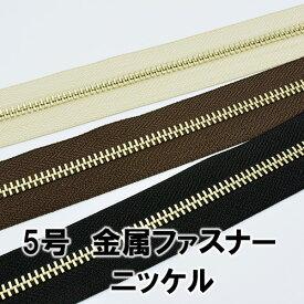 【ネコポス可】YKK金属ファスナー5号 ニッケル(m売り)