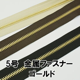 【ネコポス可】YKK金属ファスナー5号 ゴールド(m売り)