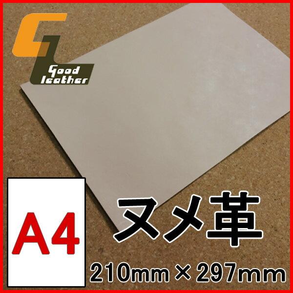 【メール便可】ヌメ革 タンロー/A4サイズ