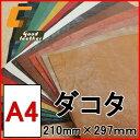 【メール便可】ダコタヌメ革/A4サイズ