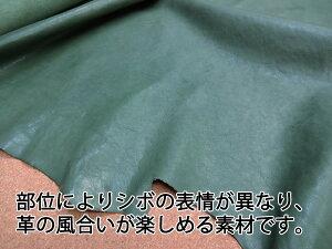 ダコタヌメ革/A3サイズ【レザークラフト裁断切り売り革材料】