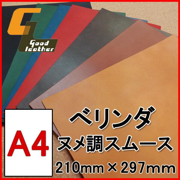 【メール便可】ヌメ調レザー《べリンダ》/A4サイズ