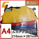 【メール便可】ルガトショルダー/A4サイズ