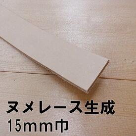 【ネコポス可】ヌメ革レース/生成/1.5cm巾/150cm《生成》