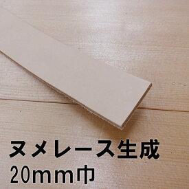 【ネコポス可】ヌメ革レース/生成/2.0cm巾/150cm《生成》