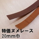 【ネコポス可】特価ヌメレース20mm巾/150cm