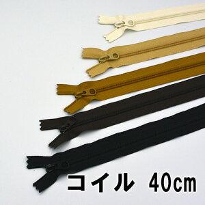 【ネコポス可】No.4 YKK コイルファスナー 40cm 1本