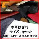 本革 はぎれ セット1kg《中サイズ/B5〜A4程度》【レザークラフト ハギレ 端革 福袋 革材料】