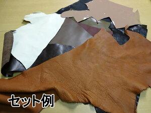 本革はぎれセット1kg《中サイズ/A5〜A4程度》【レザークラフトハギレ端革福袋革材料】
