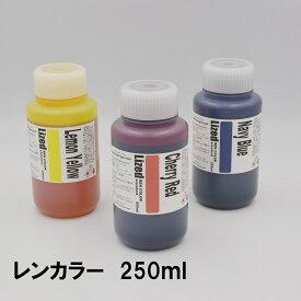Lized染料 レンカラー 両溶性 全10色 250ml