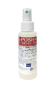 アルコール除菌スプレー! G-POSHプラス 100ml