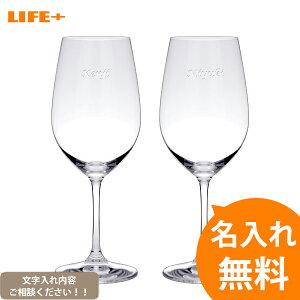 [オリジナルメッセージ名入れギフト]リーデル ヴィノム キャンティクラシッコ ペアグラス [ワイングラス 友達 結婚祝い 名前入り 銀婚式 贈り物 成人式 両親 結婚記念日 記念品 誕生日プレ