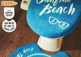トイレマット -surf-[トイレマットセット トイレタリーセット おしゃれ お洒落 かっこいい 海外 外国 洗浄便座用 カジュアル ユニーク トイレカバー フタカバー かわいい サーファーズハウス オシャレ カフェインテリア トイレマット 2点セット カッコイイ 蓋カバー]