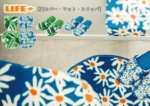 かわいいトイレマット 3点セット(蓋カバー マット スリッパ) -Nina-[トイレマットセット トイレタリーセット オシャレ 海外風 懐かしい 北欧 洗浄便座用 カジュアル カッコイイ トイレカバー