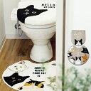 かわいいトイレマット 蓋カバー 2点セット -Romy-[トイレマットセット トイレタリーセット オシャレ 動物 ねこ 猫 ネ…