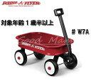 【大人気】【Radio Flyer】ラジオフライヤー マイファーストワゴン #W7A 「RADIOFLYER MY 1st WAGON」 クラシックトイワゴン ...